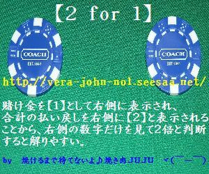 COACH-CASINO-TIP-2for1-P.jpg