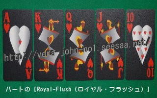 Royal-Flush-Heart-copag-EPOC.jpg